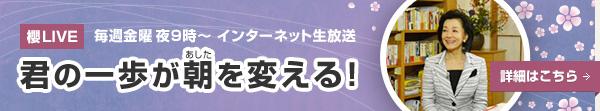櫻井よしこ氏がネット新番組の発表をいたします。