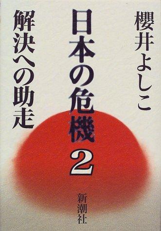 日本の危機2 解決への助走