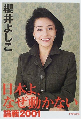 論戦2001-日本よ、なぜ動かない