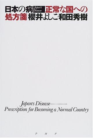 日本の病 正常な国への処方箋