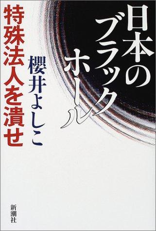 日本のブラックホール 特殊法人を潰せ