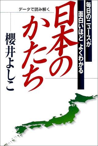 データで読み解く日本のかたち-毎日のニュースが面白いほどよくわかる
