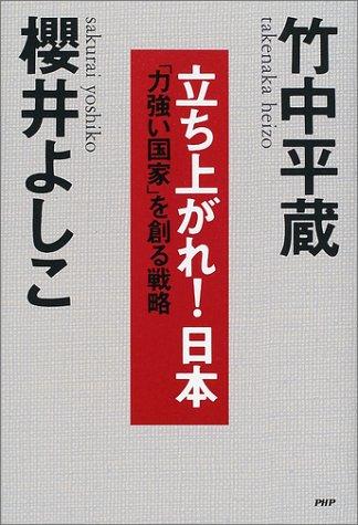 立ち上がれ!日本「力強い国家」を創る戦略[共著]