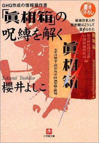 GHQ作成の情報操作書「眞相箱」の呪縛を解く―戦後日本人の歴史観はこうして歪められた