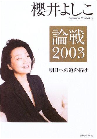 論戦2003-明日への道を拓け
