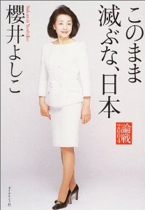 論戦2004-このまま滅ぶな、日本