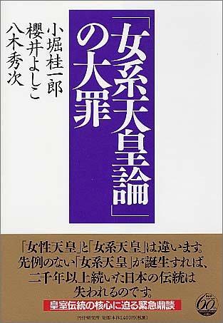 「女系天皇論」の大罪[共著]