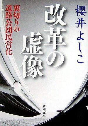改革の虚像-裏切りの道路公団民営化〔文庫〕