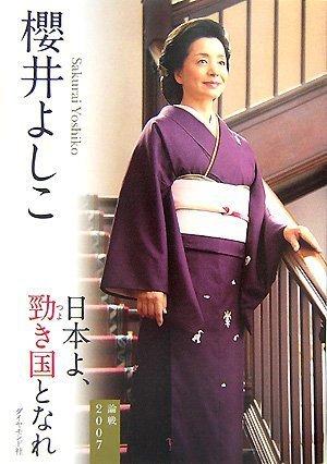 論戦2007-日本よ、勁き国となれ