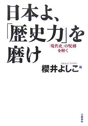 日本よ、歴史力を磨け