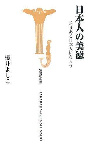 日本人の美徳-誇りある日本人になろう〔新書〕
