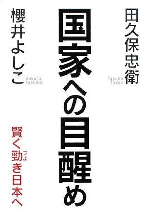 国家への目醒め―賢く勁き日本へ[共著]