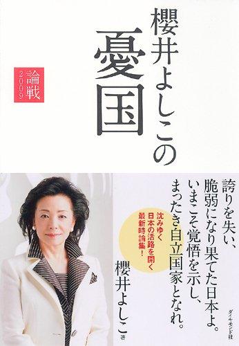 論戦2009-櫻井よしこの憂国