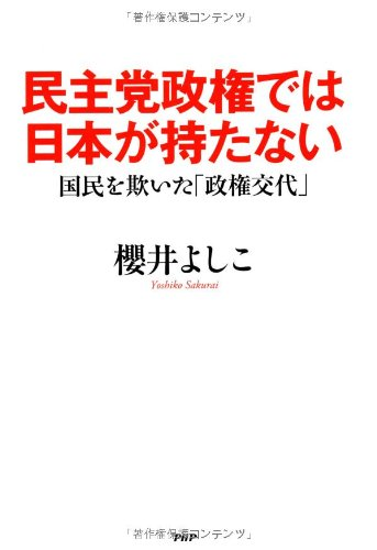 民主党政権では日本が持たない