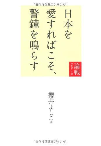 論戦2010-日本を愛すればこそ、警鐘を鳴らす