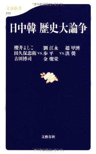 日中韓 歴史大論争〔共著〕