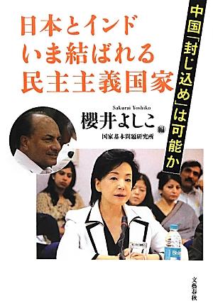 日本とインド いま結ばれる民主主義国家: 中国「封じ込め」は可能か