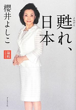 甦れ、日本―論戦2012