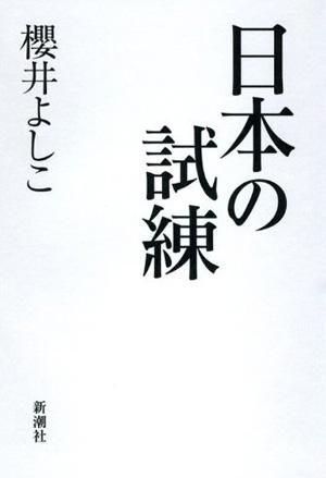 日本の試練
