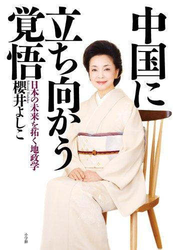 中国に立ち向かう覚悟 日本の未来を拓く地政学