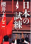 日本の試練 (新潮文庫)