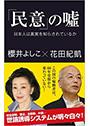 「民意」の嘘 日本人は真実を知らされているか (産経セレクト S 6)